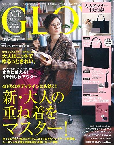 GLOW 2017年11月号 大きい表紙画像