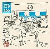 【Amazon.co.jp限定】オリジナルペンケース付~放送室 VOL.276~300