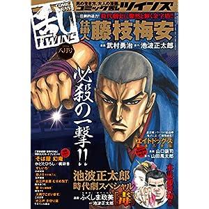 コミック乱ツインズ 2016年8月号 [雑誌]