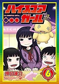 ハイスコアガール 6巻 (デジタル版ビッグガンガンコミックスSUPER)