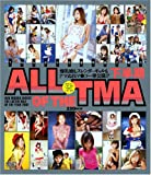 ALL OF THE TMA 下半期 [DVD]