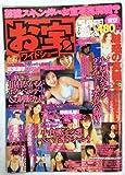 お宝ワイドショー 2002年5月 芸能スキャンダル&お宝写真満載!