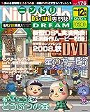 Nintendo DREAM (ニンテンドードリーム) 2008年 12月号 [雑誌]