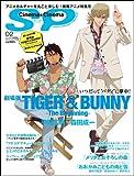Cinema★Cinema (シネマシネマ) SP 02 2012年 8/23号 [雑誌]