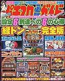 パチスロ必勝ガイドMAX (マックス) 2009年 07月号 [雑誌]