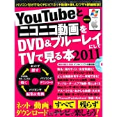YouTubeとニコニコ動画をDVD&ブルーレイにしてTVで見る本 2011 (三才ムック vol.364)