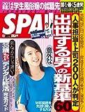 週刊SPA!(スパ) 2014 年 4/1 号 [雑誌]