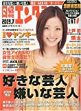 日経エンタテインメント ! 2009年 07月号 [雑誌]