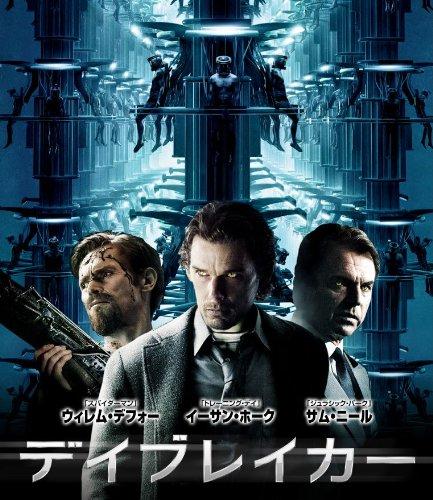 デイブレイカー [Blu-ray]