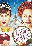 白雪姫と鏡の女王 [レンタル落ち]