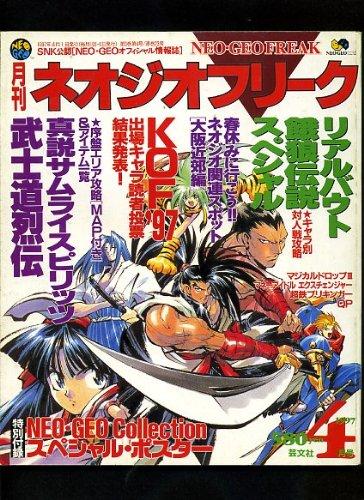 月刊 ネオジオフリーク 1997年 4月号 (SNK公認 NEO・GEOオフィシャル情報誌)