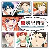 TVアニメ「 月刊少女野崎くん 」 ドラマCD~秋編~