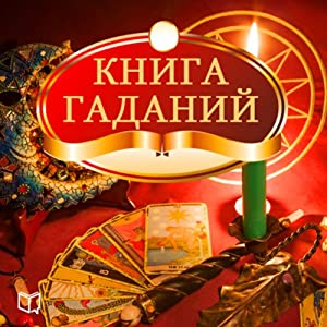 Kniga gadanij: [The Book of Divination] | [Svetlana Negozhina]