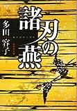 諸刃の燕 (集英社文庫)