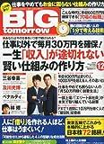 BIG tomorrow (ビッグ・トゥモロウ) 2013年 12月号 [雑誌]