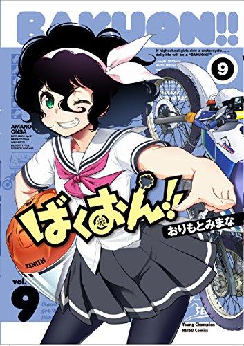 ばくおん!!(9) 通常版: ヤングチャンピオン烈コミックス