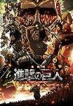 劇場版「進撃の巨人」前編~紅蓮の弓矢~通常版 [Blu-ray]