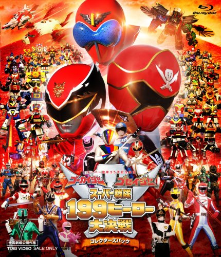ゴーカイジャー ゴセイジャー スーパー戦隊199ヒーロー大決戦 コレクターズパック【blu-ray】