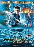 パーシー・ジャクソンとオリンポスの神々:魔の海 [DVD]
