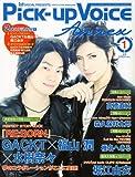 Pick―up Voice Annex ( ピックアップヴォイス・アネックス ) 2010年 02月号 [雑誌]