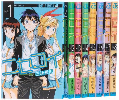 ニセコイ コミック 1-8巻セット (ジャンプコミックス)