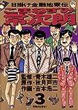 こまねずみ常次朗(3) (ビッグコミックス)