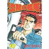 沈黙の艦隊 (10) (モーニングKC (250))