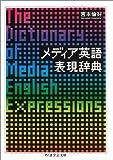 メディア英語表現辞典 (ちくま学芸文庫)
