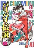 バリバリ伝説 (8) (KCスペシャル (642))