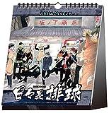 『ハイキュー! ! 』コミックカレンダー2017 卓上 ([実用品])