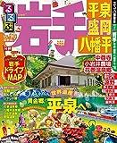 るるぶ岩手 平泉 盛岡 八幡平'15~'16 (るるぶ情報版(国内))
