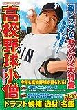 高校野球小僧 2012春号