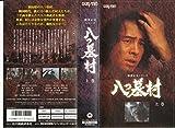八つ墓村(上巻) VHS