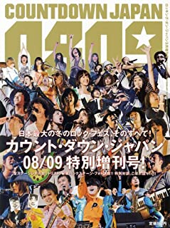 COUNTDOWN JAPAN 08/09 (カウントダウン・ジャパン) 2009年 03月号 [雑誌]