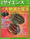 日経 サイエンス 2013年 10月号 [雑誌]