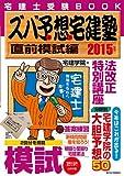 2015年版 ズバ予想宅建塾 直前模試編 (QP books)