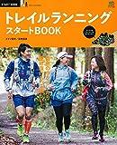 トレイルランニングスタートBOOK (エイムック 3059)