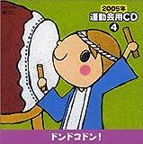 2005年 運動会用CD(4)ドンドコドン!