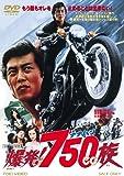 ��ȯ!750cc² [DVD]