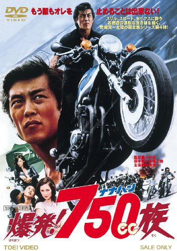 爆発!750cc族 [DVD]