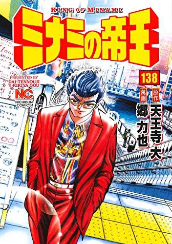 ミナミの帝王 (138) (ニチブンコミックス)