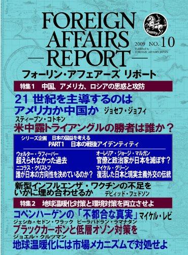 フォーリン・アフェアーズ リポート2009年10月10日発売号