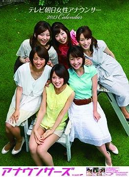 テレビ朝日女性アナウンサー カレンダー 2013年