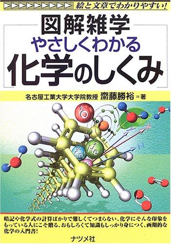 やさしくわかる化学のしくみ (図解雑学)