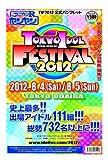 スーパーエンタメ新聞アニカンRヤンヤン!! 001 TOKYO IDOL FESTIVAL 2012 公式パンフレット[雑誌]