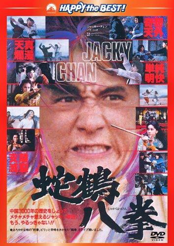 蛇鶴八拳 〈日本語吹替収録版〉 [DVD]