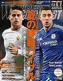 ワールドサッカーダイジェスト 2016年 6/2 号 [雑誌]