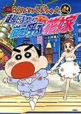 映画クレヨンしんちゃん 超時空!嵐を呼ぶオラの花嫁 (アクションコミックス)