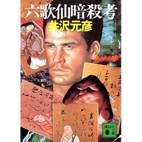 六歌仙暗殺考 (講談社文庫)