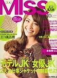 MISS (ミス) 2008年 10月号 [雑誌]